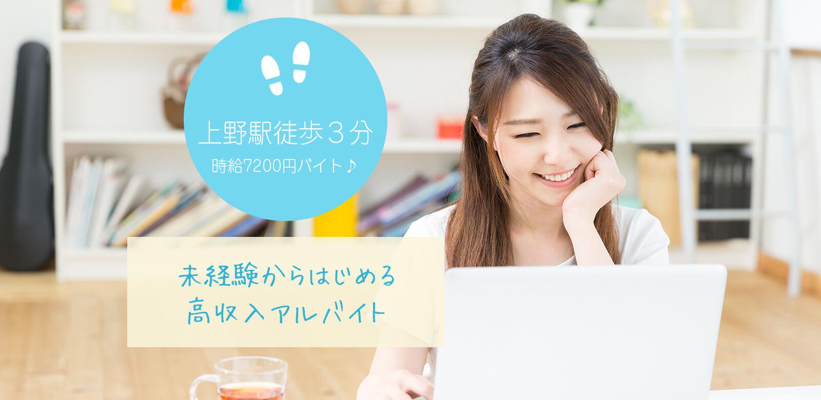 女性のための高収入アルバイトトップレディ上野